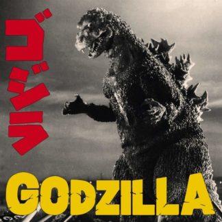 AKIRA IFUKUBE Godzilla LP Limited Edition