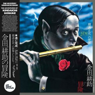 MYSTERY KINDAICHI BAND The Adventures Of Kindaichi Kosuke (O.S.T.) CD